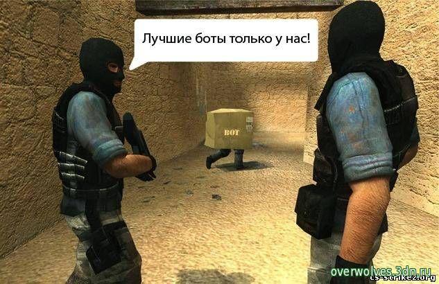 Обычные боты+говорят по русски для контры чтоб вам не мучатся я всё установ